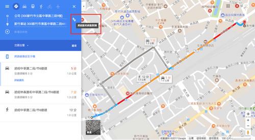 [Google小教室]使用 Google 地圖規劃住家到目的地的路線