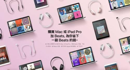 Apple 推出學生優惠方案 買Mac送Beats耳機!