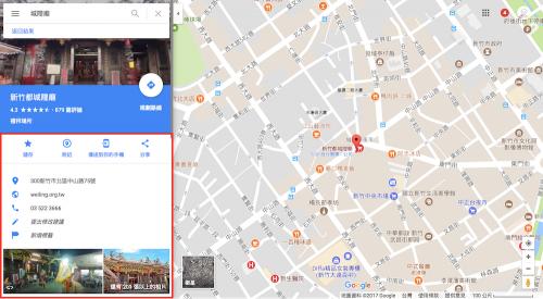 [Google小教室] Google 地圖 資訊區塊功能介紹