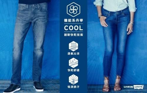 LEVI'S 全新升級 Cool Jeans 丹寧解方讓牛仔褲不悶熱