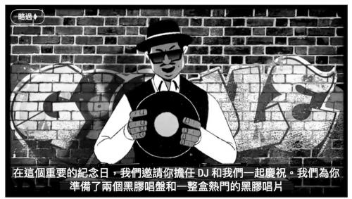 嘻哈歷史 Hip hop 44 週年紀念日 Google 首頁讓你成為小小DJ