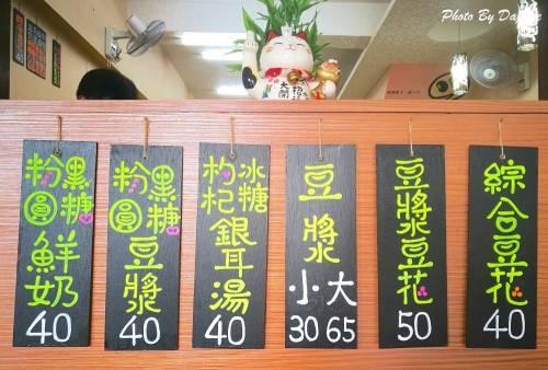 宜蘭美食 豆號豆花‧豆漿の売店 天然健康手工研磨豆花 每日製作熬煮配料 銅板價大份量
