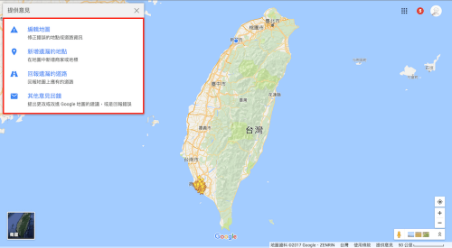 [Google小教室]如何回報 Google 地圖錯誤圖資?