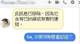 惱人臉書病毒 t.cn 亂竄 誤按連結就狂發訊息!