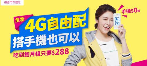 台灣之星 「4G自由配」全新進化 給你最高資費自主權