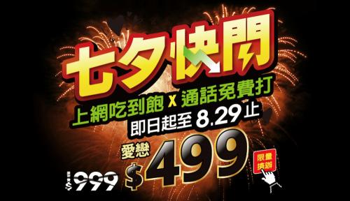 亞太電信 七夕最閃999 雙飽限時快閃優惠 NT 499