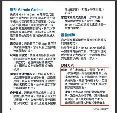 Garmin推出電擊狗兒訓練器 難道這就是所謂的「智慧」?