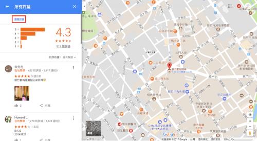 [Google小教室]如何在 Google 地圖上加入評分或評論