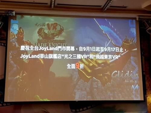 AR VR 遊樂園 JoyLand 全台盛大開幕 新增兩款遊戲與多種優惠方案