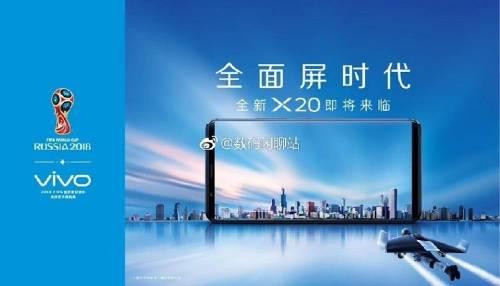 Vivo X20 首款全面平手機曝光 發表日期指日可待