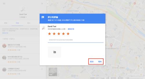[Google小教室]如何編輯 Google 地圖評論