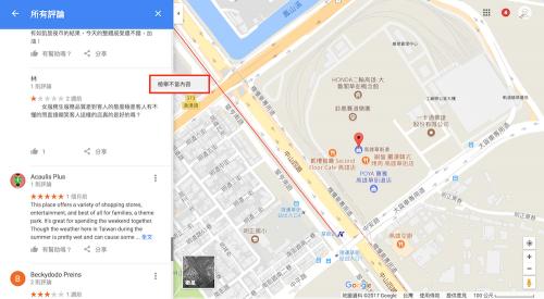 [Google小教室]如何檢舉 Google 地圖評分或評論