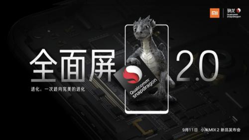 高通自爆 小米 MIX 2 將搭載S835處理器