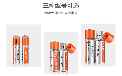 只要有USB就能充電 SORBO 碩而博USB快充電池