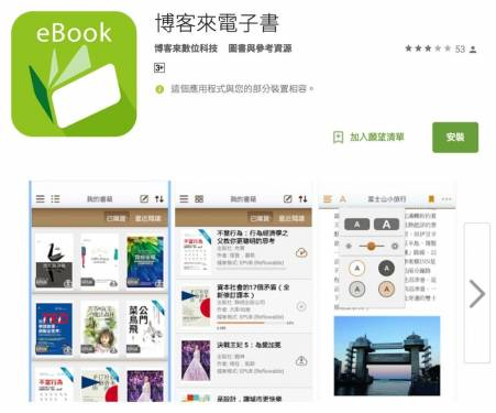 博客來推出電子書app iOS Android 雙平台皆能下載