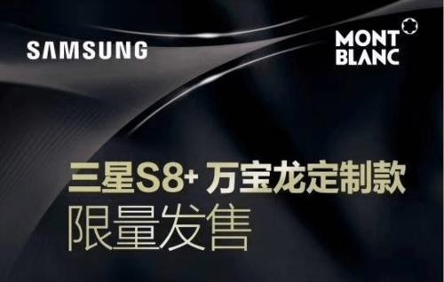 傳三星將推出萬寶龍限定版 Galaxy S8+