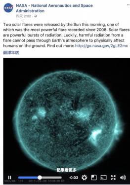 NASA 證實太陽黑子大爆炸 通訊不良有原因!