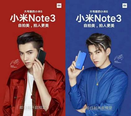 傳小米 Note 3 將於小米MIX2同台發表亮相