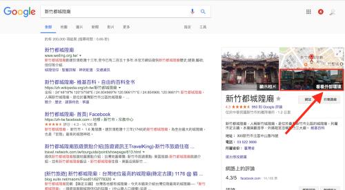 [Google小教室]使用 Google 搜尋查看地圖街景