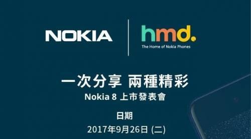 Nokia 8 將加入機王大戰 9 26宣布上市相關資訊