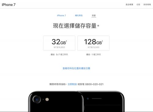 iPhone 7 系列全面降價 不用兩萬就能入手