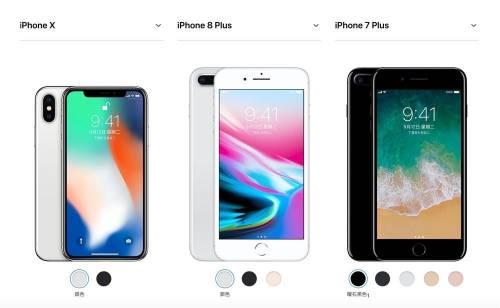 「我要選哪一支 」iPhone X iPhone 8 iPhone 7 特色整理