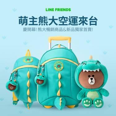 LINE FRIENDS 台中店盛大開幕 巨型熊大陪你歡慶