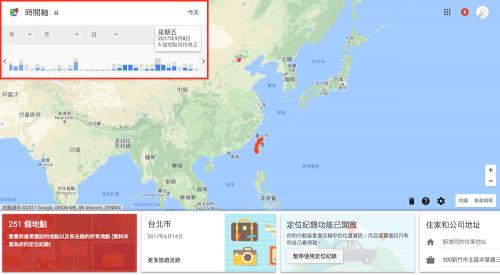 [Google小教室]使用 Google 地圖時間軸查看過去行程