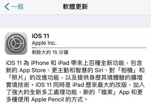 iOS 11 正式開放下載 升級前請注意!
