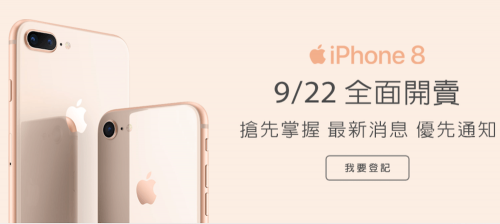 遠傳 開賣iPhone 8 現場抽舊金山來回機票