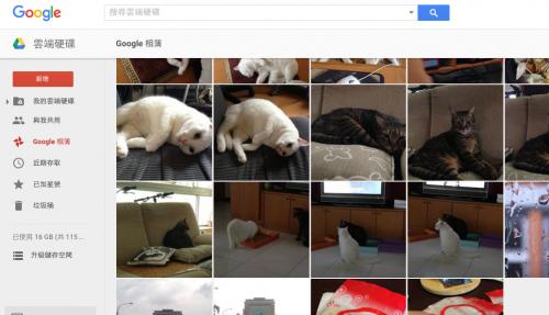 Google雲端硬碟 Google Drive 加入相片搜尋功能!