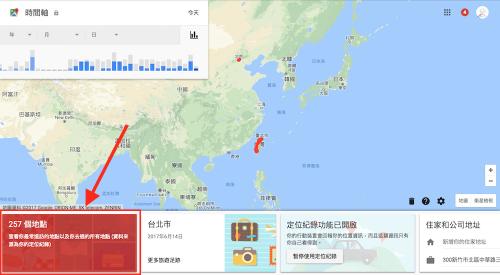 [Google小教室] Google 地圖時間軸曾經去過的地點