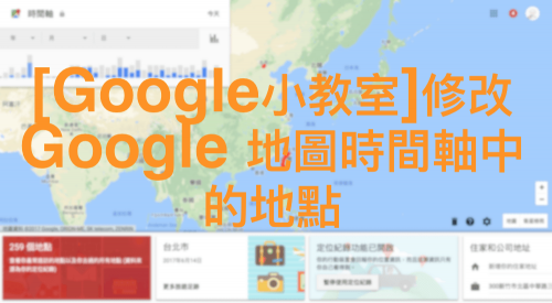 [Google小教室]修改 Google 地圖時間軸中的地點