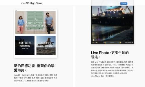 macOS High Sierra 重點特色與更新前檢查
