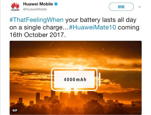 HUAWEI Mate 10 Pro 實機曝光 官方證實內建4000mAh電池
