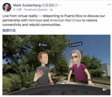 Mark Zuckerberg 用 Facebook Spaces 和大家邊旅行邊直播