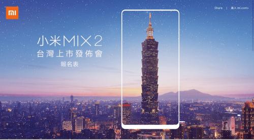 小米 MIX 2 預計10月19日正式在台上市