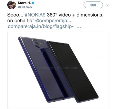 配備全螢幕與雙鏡頭? Nokia 9 渲染圖曝光