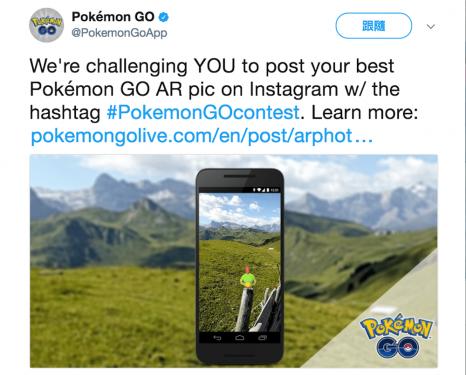 Pokemon GO AR攝影大賽開跑 各種獎品等你來拿