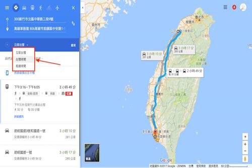[Google小教室]如何更改 Google 地圖行程出發與抵達時間