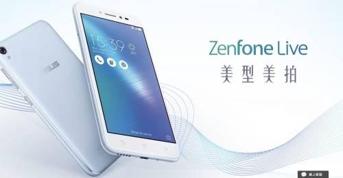 華碩 ZenFone Live「冰川藍」新色絕美上市