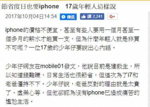 買新款 iPhone 電信三雄該選哪一家?