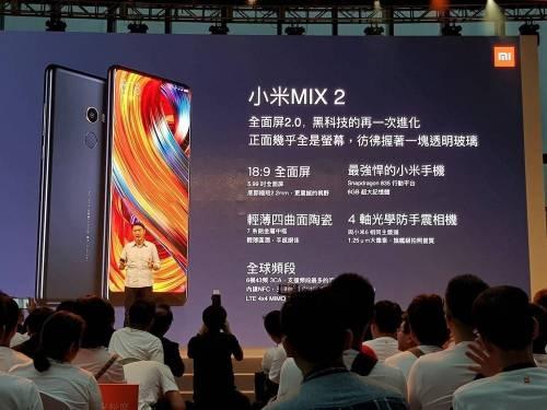 小米MIX2 終於登台 售價 14 999 起