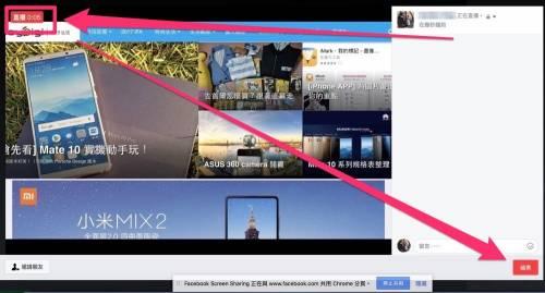 不用露臉只要專業!Facebook 直播新增「螢幕共享」功能