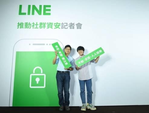 LINE 推動社群資安運動 保密防詐不求人!