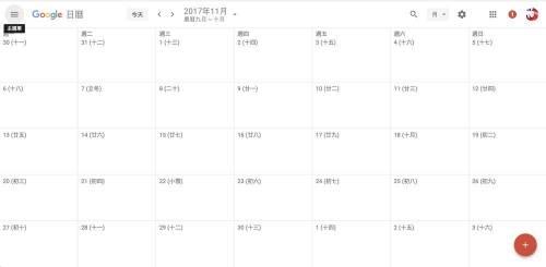 Google 行事曆改版 全新簡單 俐落 新風貌!
