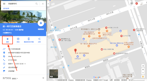 [Google小教室]如何儲存 Google 地圖喜愛的地點
