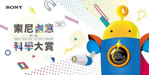 第六屆索尼創意科學大賞 讓全世界看見你「夢想的玩具」