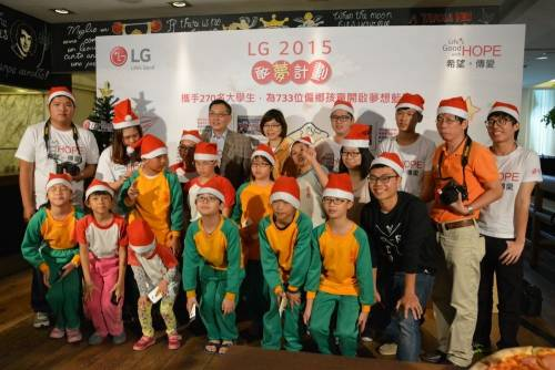 LG 2015敢夢計劃 為偏鄉孩童聖誕圓夢