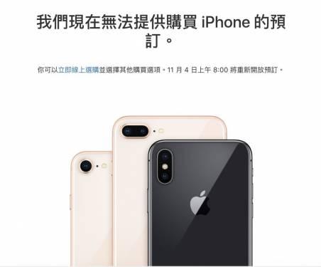 [快訊] 沒搶到 iPhone X 不要傷心 Apple 公佈第二波預購時間方式